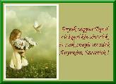 Anyák napi képeslap